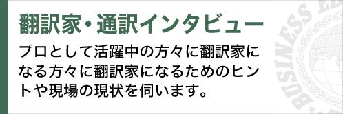 翻訳家・通訳インタビュー