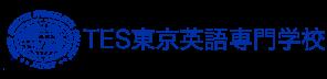 TES東京英語専門学校