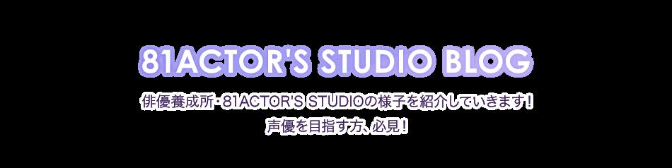 81ACTOR'S STUDIO