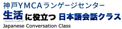 神戸YMCAランゲージセンター 生活に役立つ 日本語会話クラス