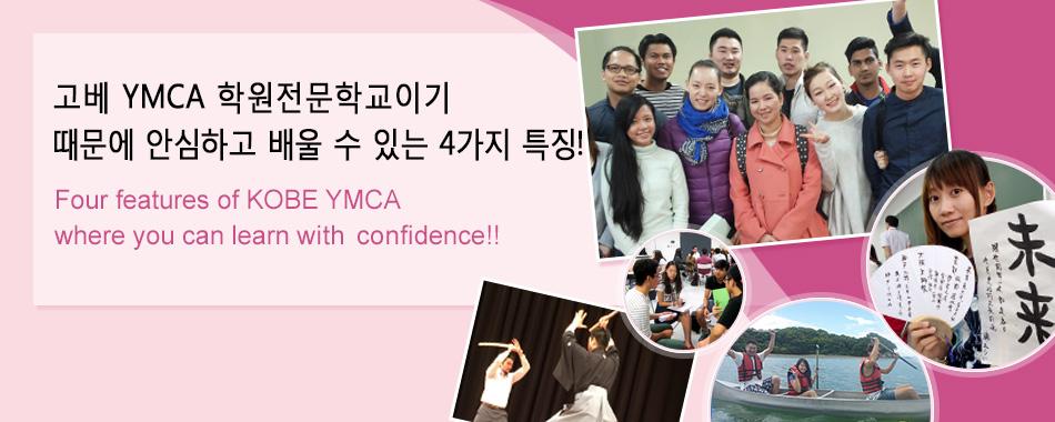 神戸YMCA学院専門学校だから、安心して学べる4つの特長!!