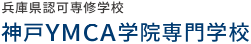 神戸YMCA学院専門学校