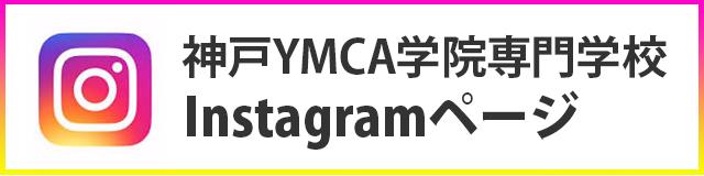 https://www.instagram.com/kobeymca_hotel/