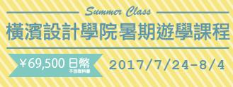 2017 年度 橫濱設計學院 暑期遊學課程