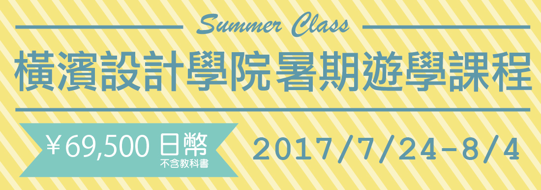 2017 summer course 繁体