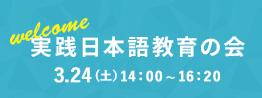 日本語教育者向け特別勉強会 2018年3月24日(土)