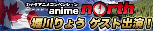 アニメ・マンガのイベント「アニメノース」