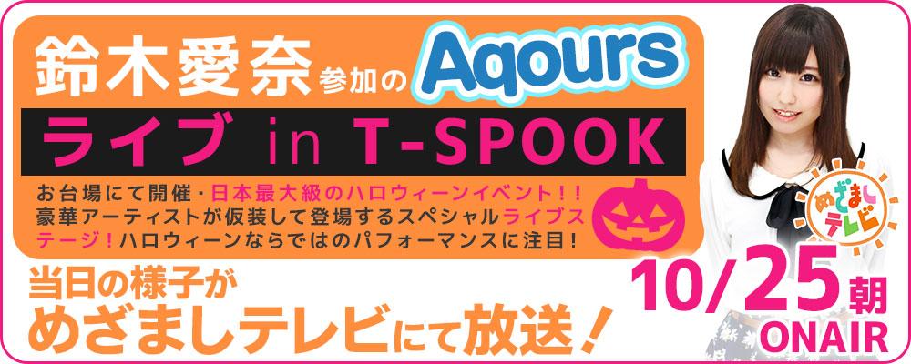 【緊急告知】AqoursがT-SPOOKにライブ出演。25日朝「めざましテレビ」にて放送!!