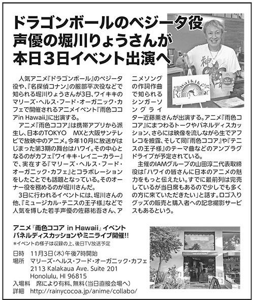 ハワイのローカル新聞『日刊サン』にアニメ『雨色ココア in Hawaii』イベント情報が掲載されました!