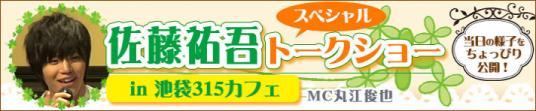 佐藤祐吾トークショーが、池袋315カフェにて開催されました!