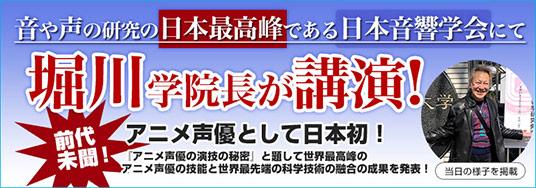 前代未聞!音や声の研究の日本最高峰である日本音響学会にて、日本で初めてアニメ声優として堀川学院長が講演