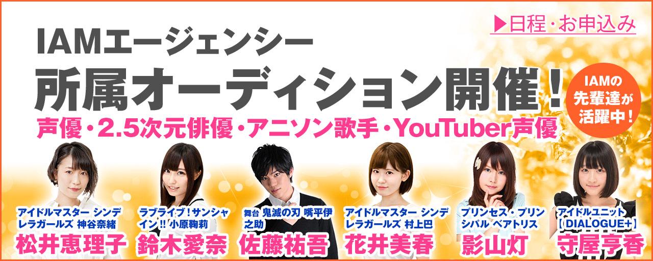 声優プロダクション・俳優プロダクション・YouTuberプロダクション オーディション