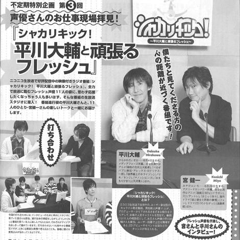 声優グランプリ(2012年5月号)に「シャカリキック!」の記事が掲載されました!