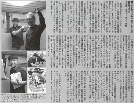 声優アニメディア(2012年3月号)にWべジータ対談の記事が掲載されました!