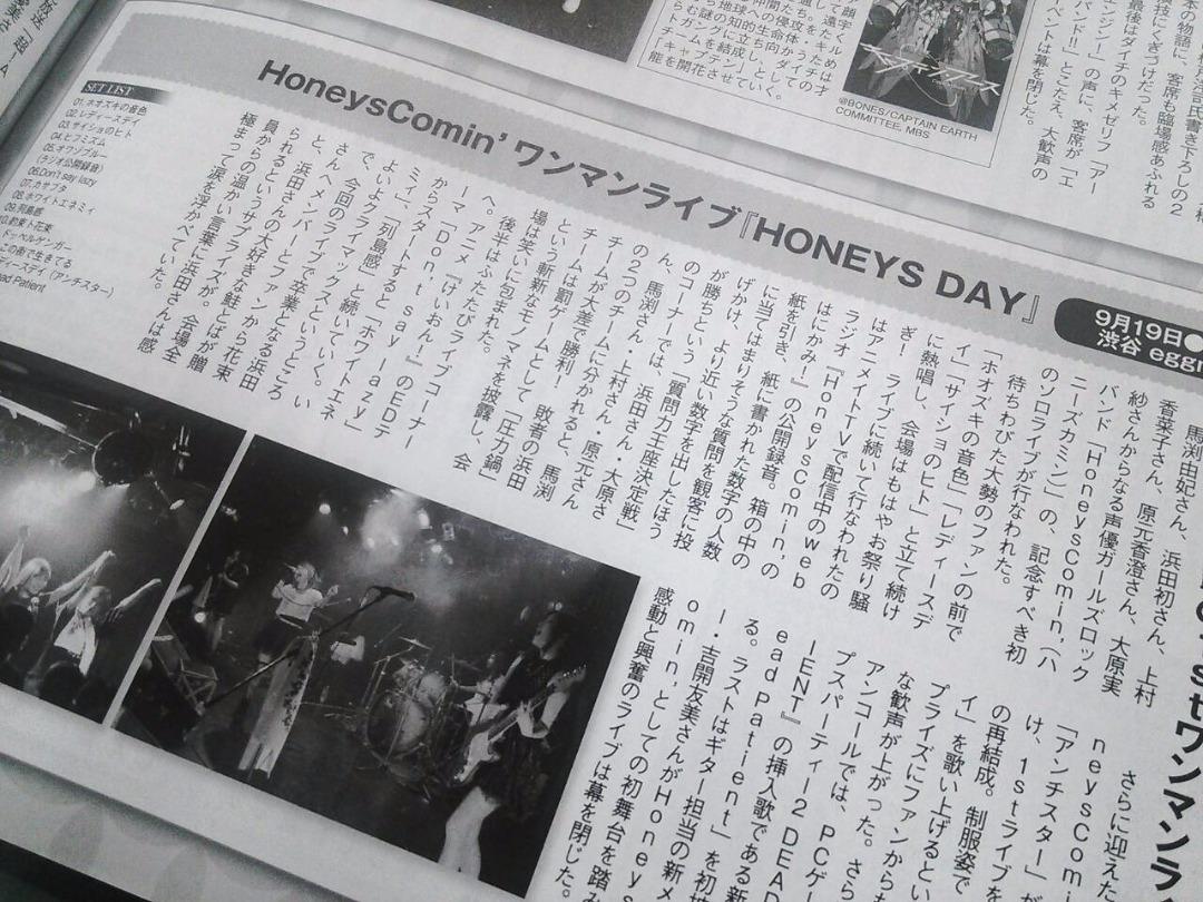 声優グランプリ(2014年11月号)に「HoneysComin' ワンマンライブ」の取材記事が掲載されました!