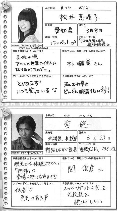 声優グランプリ(2012年2月号)『フレッシュ声優大辞典!』に宮健一、松井恵理子の直筆プロフィールが掲載されました