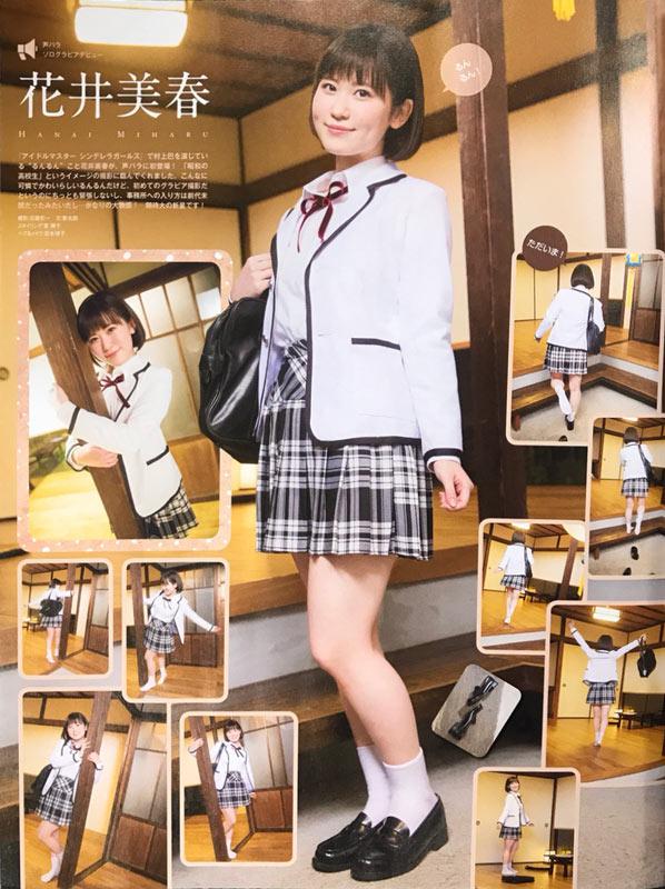 声優パラダイスRvol.22(1月17日発売号) 花井美春が特集ソログラビア5ページに渡って掲載!