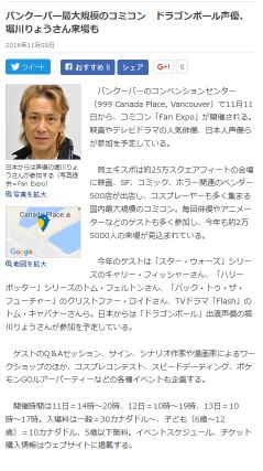 バンクーバー経済新聞に、堀川学院長がゲスト出演するバンクーバーにて開催のコミコン「Fan Expo」の記事が掲載!