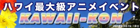 Kawaii Kon in ハワイ(アメリカ)