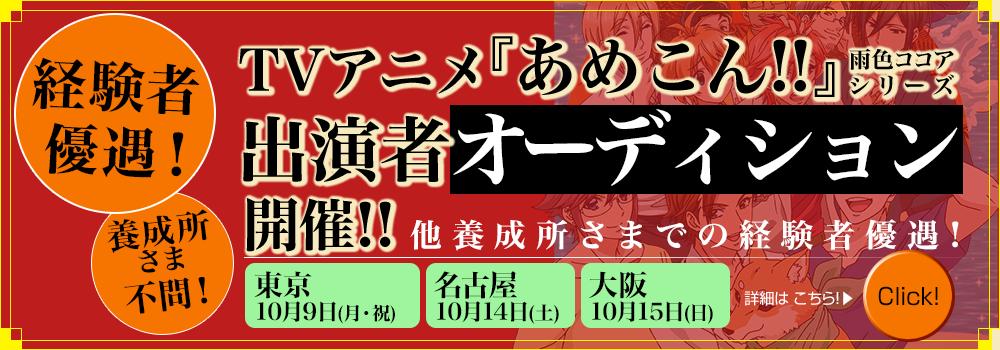 アニメ 出演オーディション