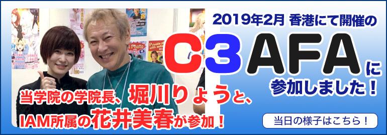 C3AFA in Hong Kongに堀川りょう・花井美春がゲスト参加!