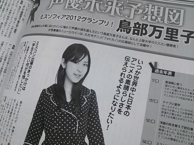 声優グランプリ(2013年7月号)の声優未来予想図のコーナーに「鳥部万里子」が取り上げられました!