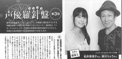 声優グランプリ(2013年9月号)に「声優羅針盤」の取材記事が掲載されました!
