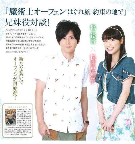 声優グランプリ(2012年11月号)に「松井恵理子」梶裕貴さんとの対談記事が掲載されました!