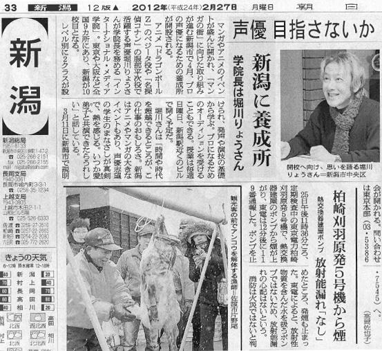 新潟の朝日新聞にIAM新潟校開設の記事が掲載されました!