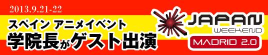 イベント「JAPAN WEEKEND MADRID 2.0」in スペイン