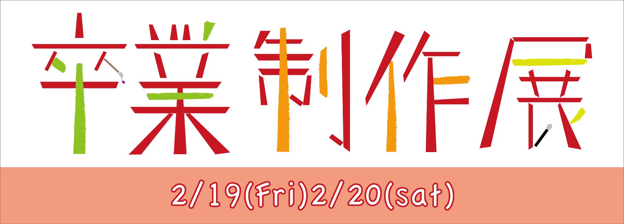 2016年 横浜デザイン学院卒業制作展