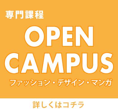 横浜デザイン学院 専門課程 オープンキャンパス