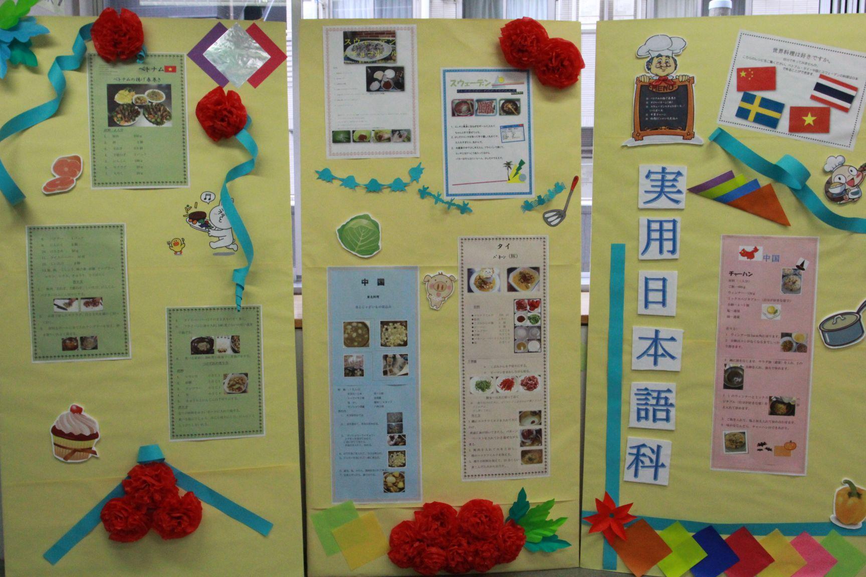 学園祭展示_総合日本語科_実用日本語コース01