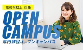 専門課程オープンキャンパス