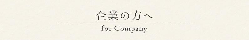 企業の方へ