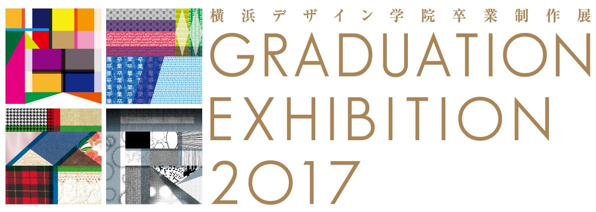 2017年 横浜デザイン学院 卒業制作展