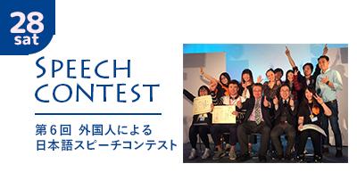 第6回外国人による日本語スピーチコンテスト