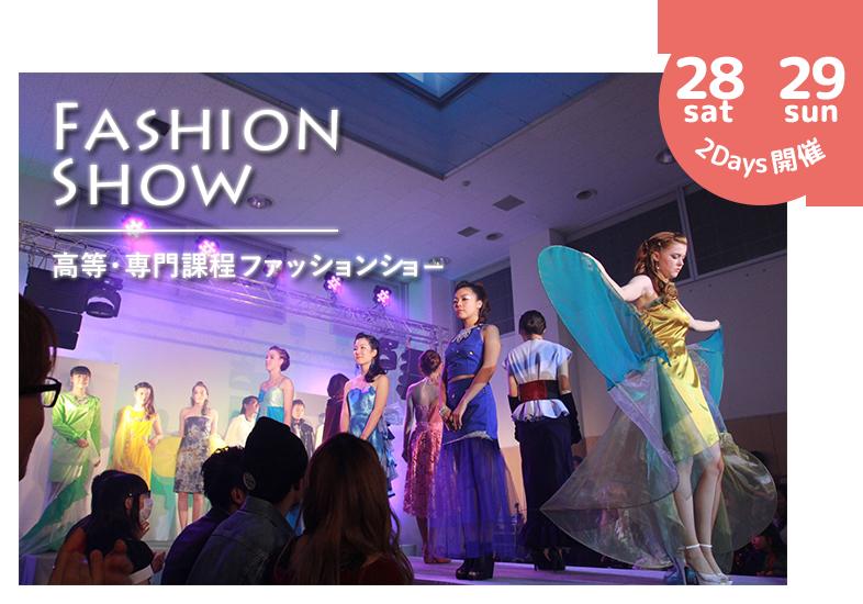 高等課程・専門課程ファッションショー