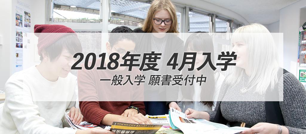 2017年度4月入学 願書受付中