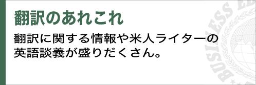 翻訳のあれこれ