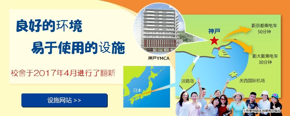 神戸YMCAってどこにあるの?神戸ってどんな所?