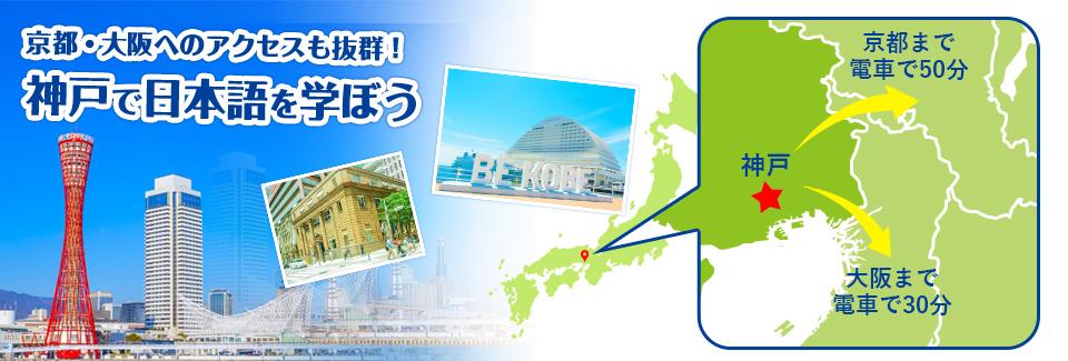 京都・大阪へのアクセスも抜群!神戸で日本語を学ぼう