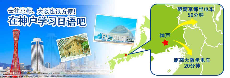 去往京都、大阪也很方便! 在神户学习日语吧