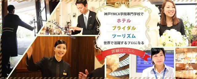 神戸YMCA学院専門学校で ホテル ブライダル ツーリズム 世界で活躍するプロになる