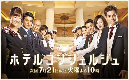 HOTEL (テレビドラマ)