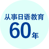 从事日语教育 60年