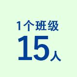 1个班级  15人