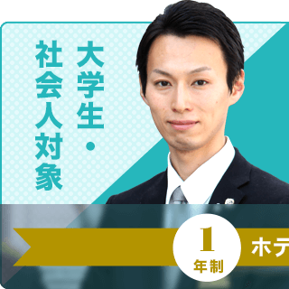 ホテル専修学科(1年制)大学生・社会人対象