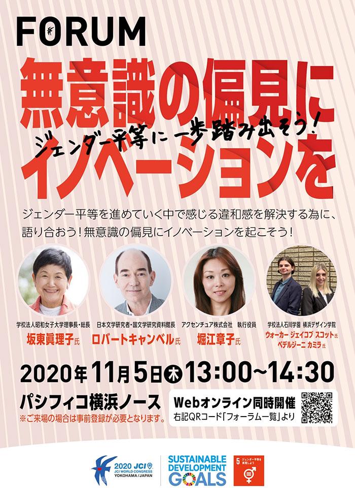 2020 JCI世界会議 横浜