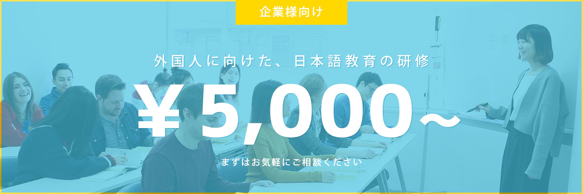外国人に向けた日本語教育 キャンペーン中